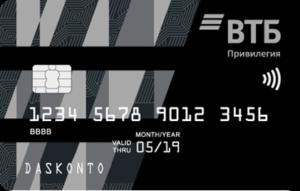 Кредитная «Мультикарта Привилегия ВТБ»