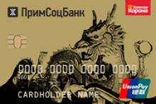 Дебетовая карта «UnionPay Gold (ТП Восточный Золотой)»