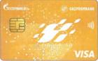 Кредитная карта «Газпромбанк – Газпромнефть» Gold