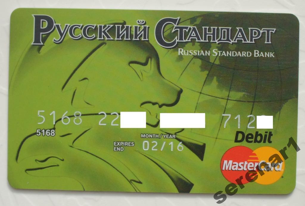 Дебетовая карта «Банк в кармане» неименная