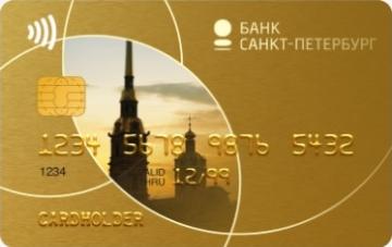 Кредитная карта «Золотая (для зарплатных клиентов и пенсионеров)»