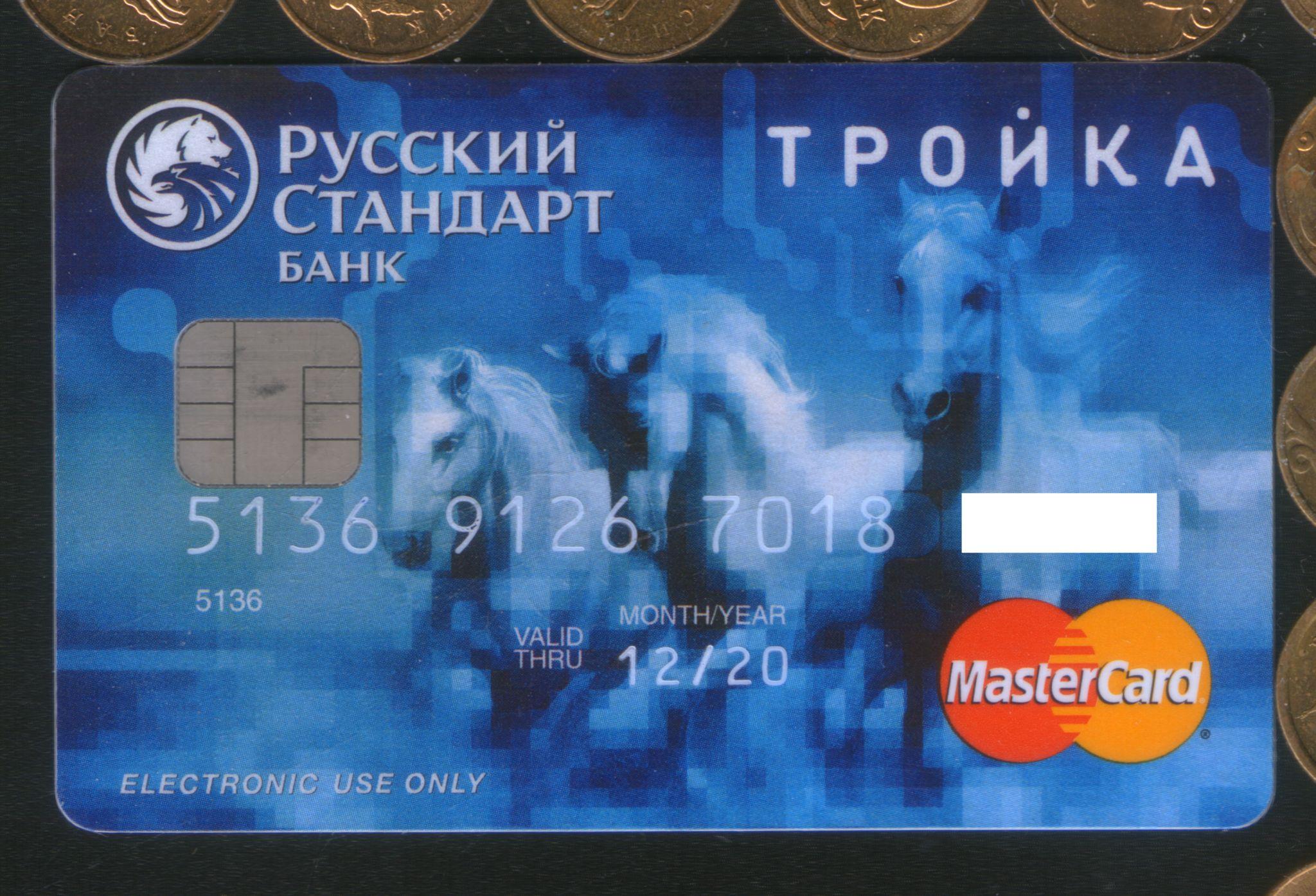 Дебетовая карта Проездной + Тройка для Москвы