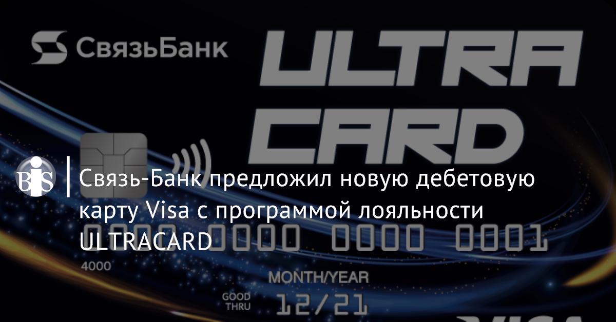 Дебетовая карта Ultracard