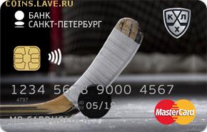 Дебетовая карта «КХЛ»