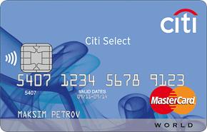 Кредитная карта «Citi Select»