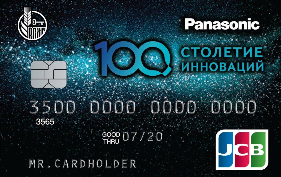 Кредитная карта Панасоник