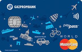 Кредитная карта «Газпромбанк – Travel Miles»
