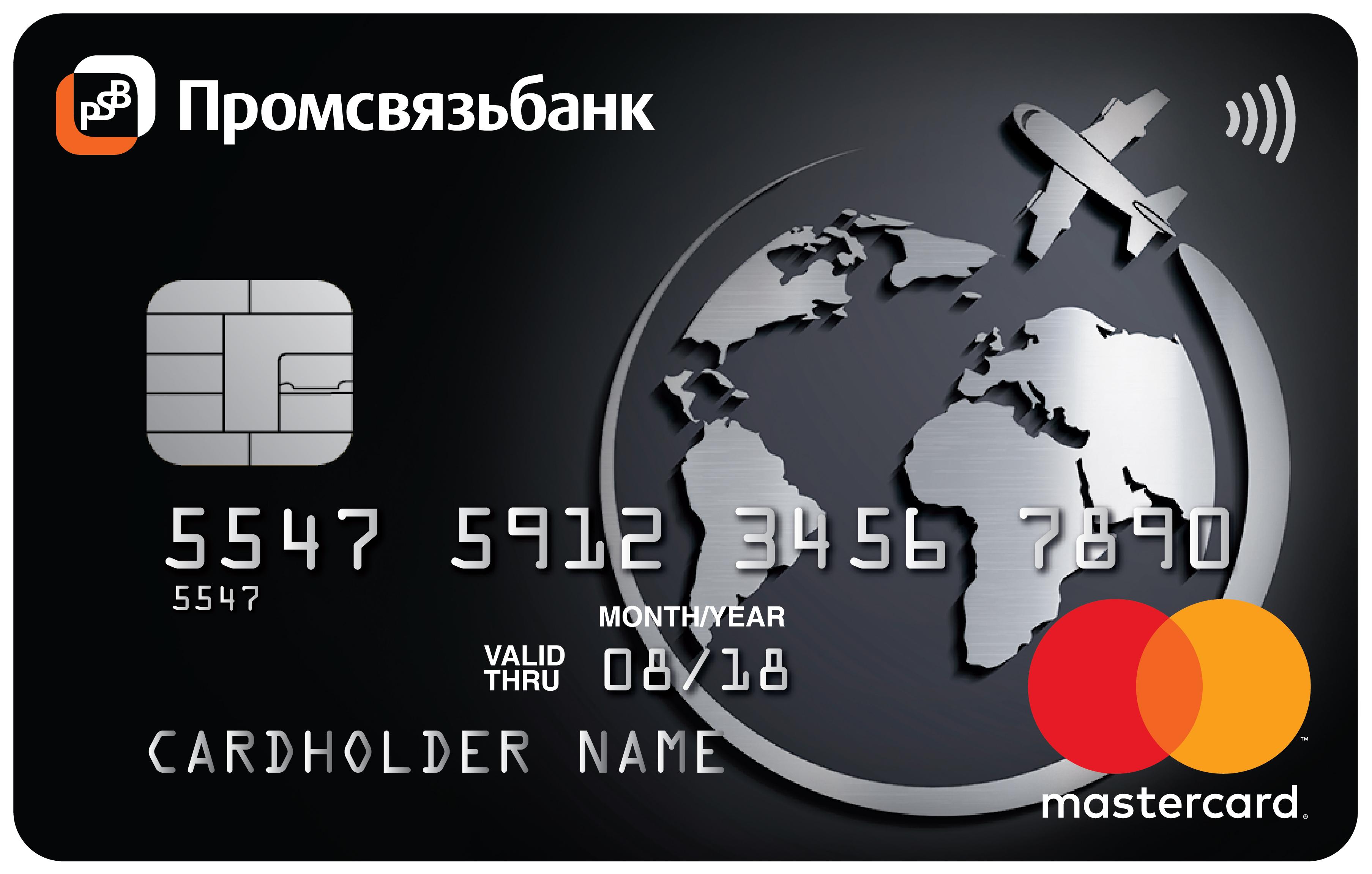 Кредитная «Карта мира без границ» МИР Премиальная
