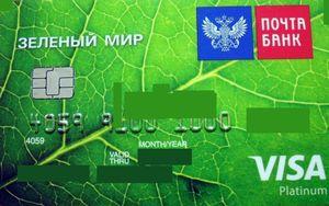 Кредитная карта «Зеленый мир»