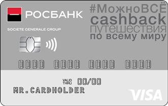 Кредитная карта Можно все