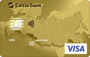 Кредитная карта «Для держателей зарплатных карт» Visa Gold