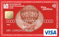 Кредитная карта «Visa Classic PayWave (Зарплатная)»