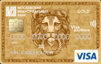 Кредитная карта «Visa Gold PayWave (Зарплатная)»