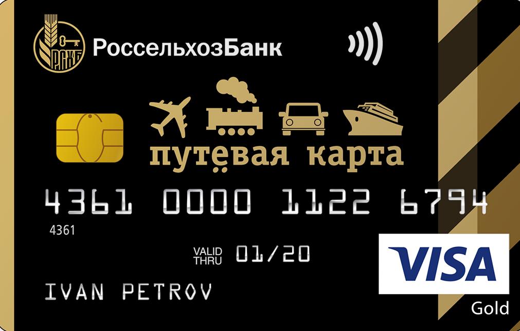 Дебетовая Путевая карта Visa Gold