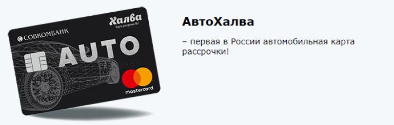 Кредитная карта «АвтоХалва»