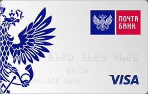Дебетовая карта «Марки» Visa Classic