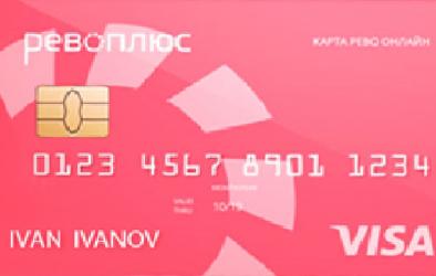 Кредитная карта «Рево Онлайн»