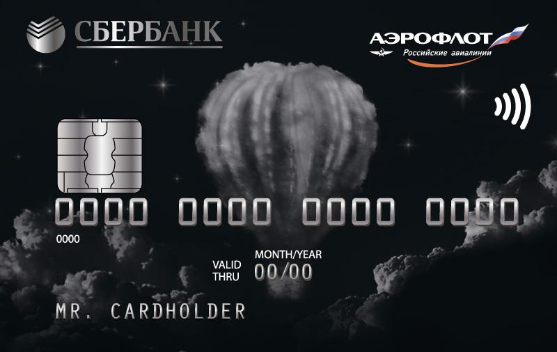 Кредитная карта Аэрофлот (предодобренное предложение) Visa Signature