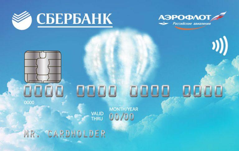 Кредитная карта Аэрофлот Visa Classic
