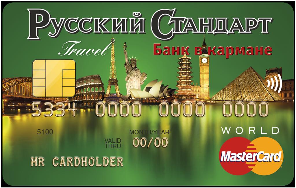 Дебетовая карта «Банк в кармане» Travel Premium
