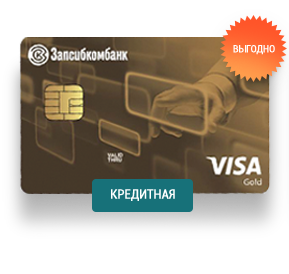 Кредитная Супер-карта 100 дней Gold