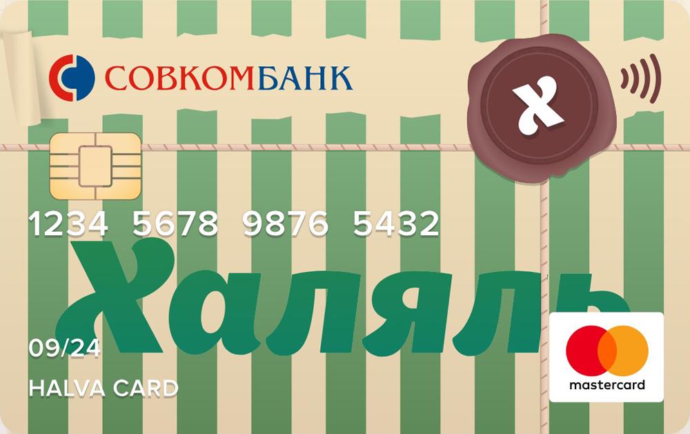 Кредитная карта «Халва Халяль»