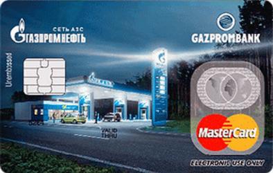 Кредитная карта «Газпромбанк – Газпромнефть» Unembossed
