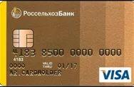 Кредитная карта с льготным периодом Visa Gold