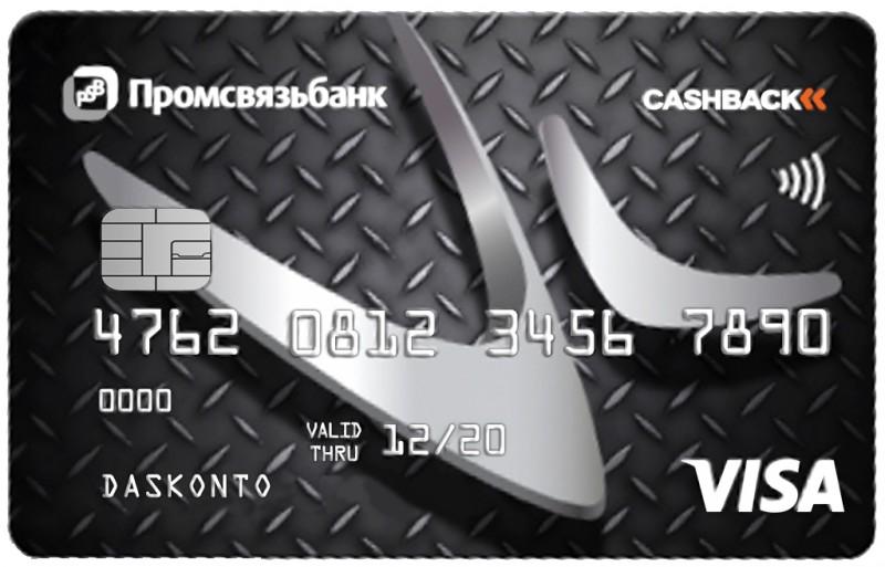 Кредитная карта «Двойной кэшбэк»