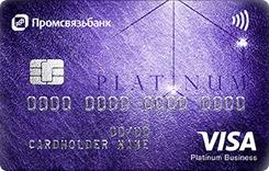 Дебетовая карта «Visa Platinum Business Card»