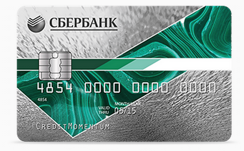 Кредитная карта Momentum (предодобренное предложение)