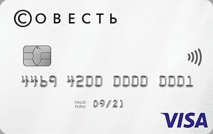 Кредитная карта «Совесть»