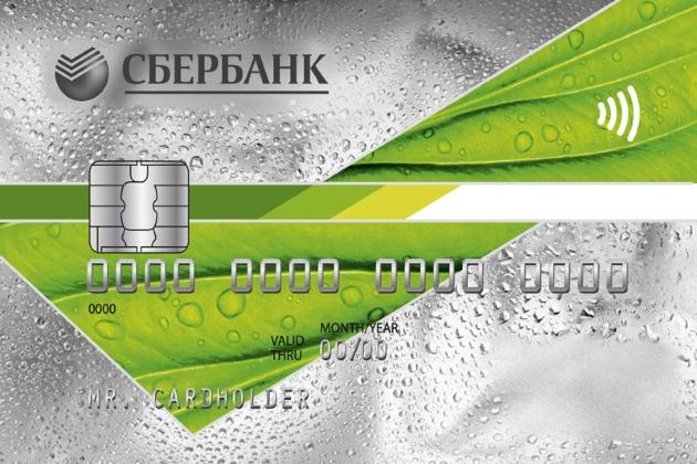 Кредитная карта Классическая (массовое предложение)