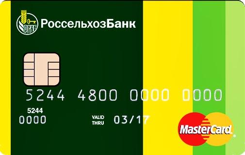 Кредитная карта с льготным периодом MasterCard Instant Issue