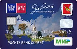 Кредитная карта «Забота (ТП Пенсионный)»