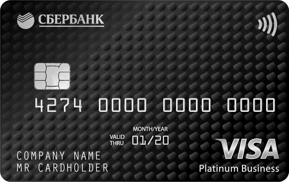 Дебетовая карта Visa Platinum Business