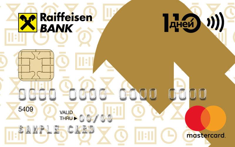 Кредитная карта «110 дней»