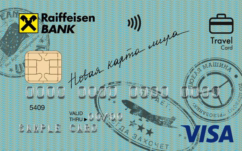 Дебетовая карта «Visa Classic Travel»