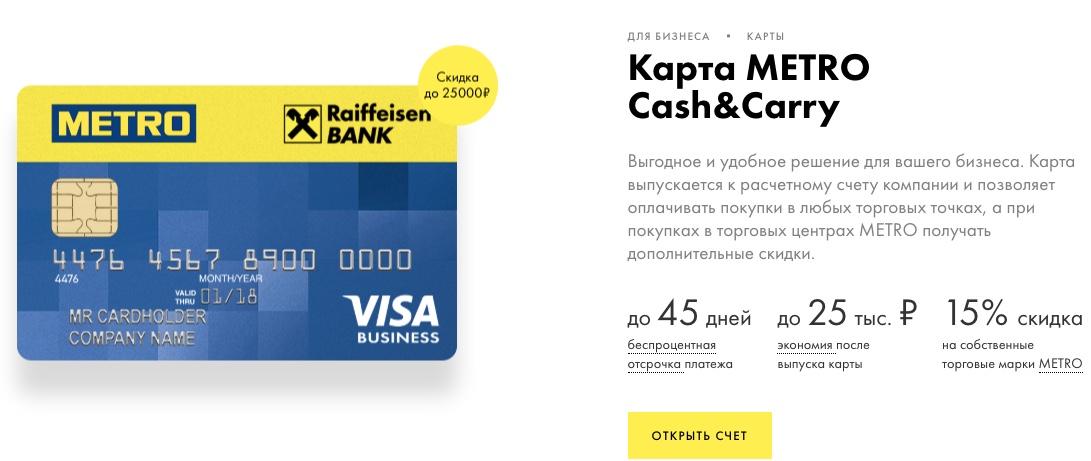 Кредитная карта METRO Cash Carry для бизнеса