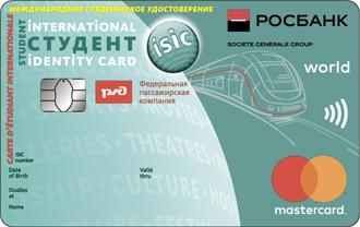 Дебетовая карта «РЖД Студенческая»