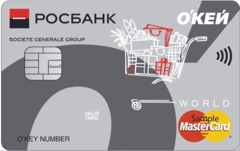 Кредитная карта ОКЕЙ