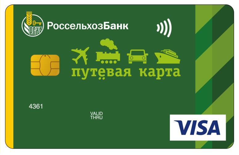 Кредитная карта Путевая Visa Classic