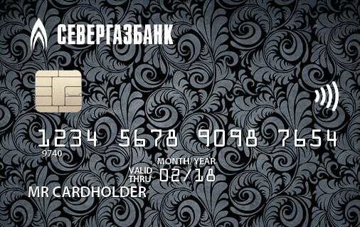 Кредитная карта «Black Edition»