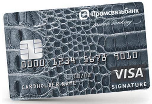 Дебетовая карта «Visa Signature»