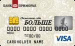 Кредитная карта «Visa Classic»