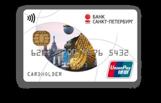 Кредитная карта «UnionPay Classic»