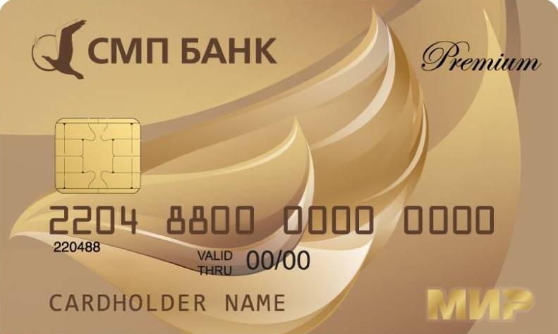 Кредитная Золотая карта Клиент