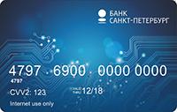 Дебетовая карта «Visa Virtual»