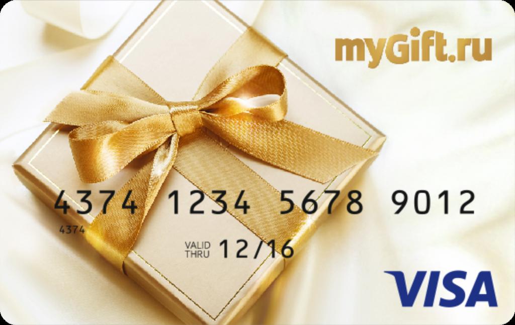 Дебетовая карта «Подарочная» Visa Gift