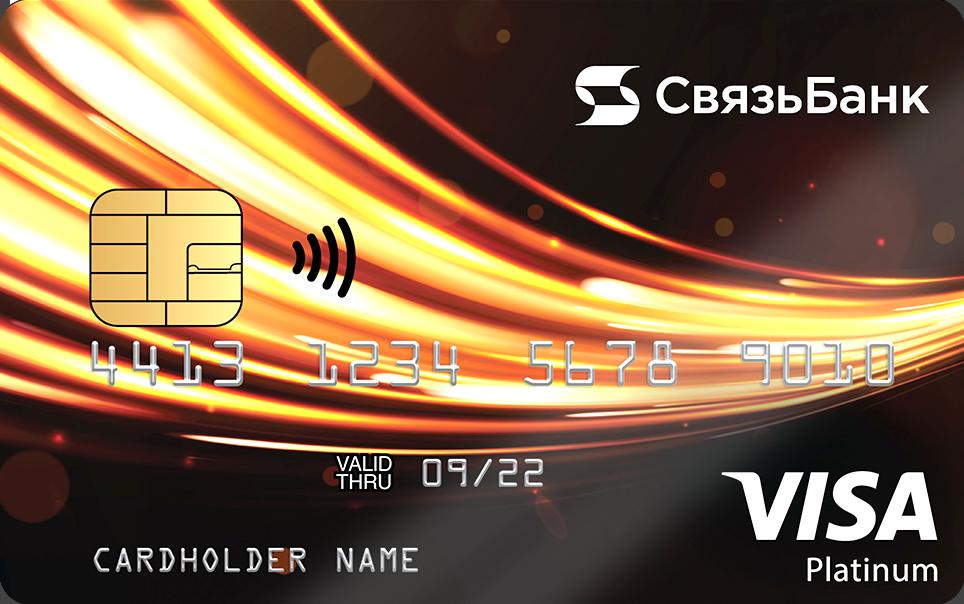 Кредитная карта с Cash Back